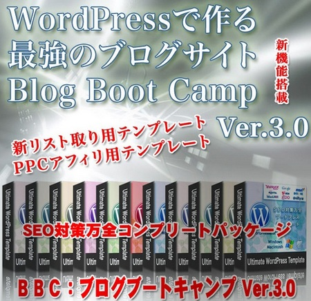 blog boot camp3.0.jpg